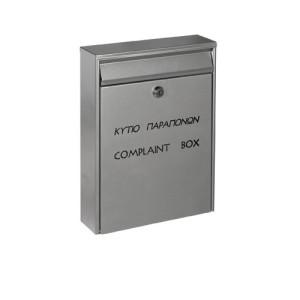 Κουτί Παραπόνων 603